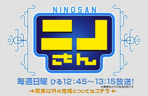Ninosan Logo