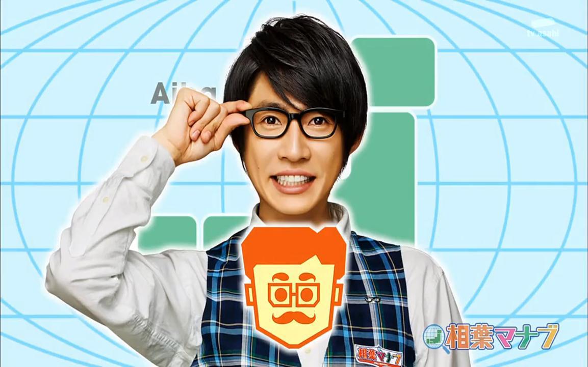Aiba manabu old logo