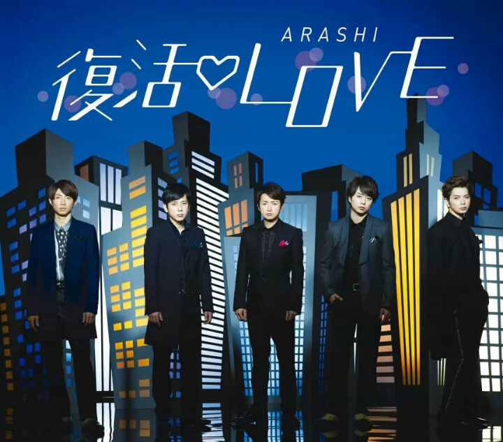 Fukatsu Love RE CD Cover