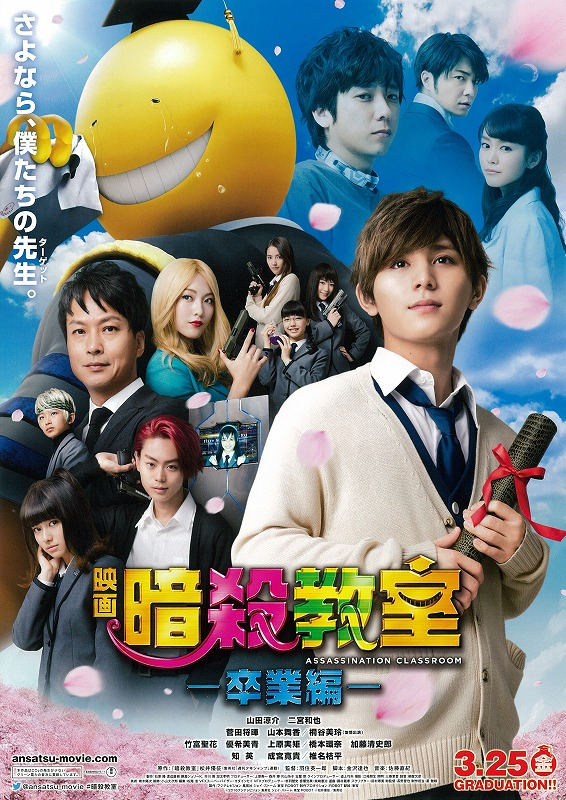 Assassination Classroom 2 - Graduation