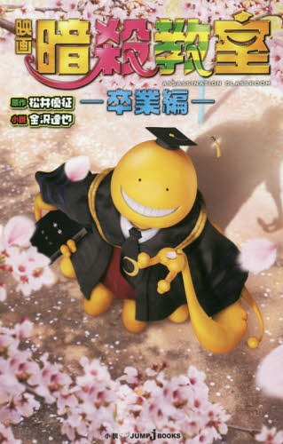 Assassination Classroom: Graduation novel