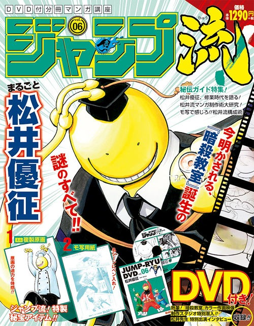 JUMP Ryu! with DVD April 7, 2016 Issue Vol.6 Matsui Yusei (Assassination Classroom)
