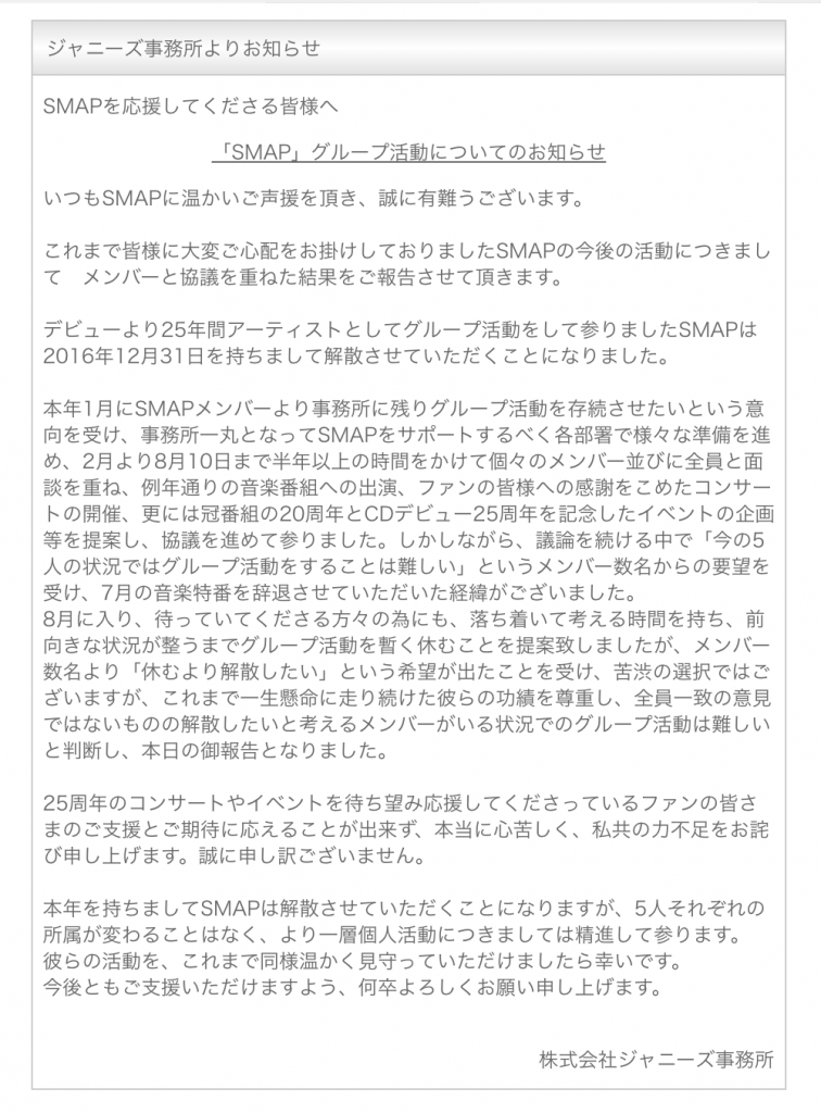 SMAP disbandment notice