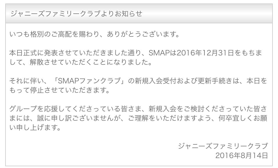 SMAP fan club notice