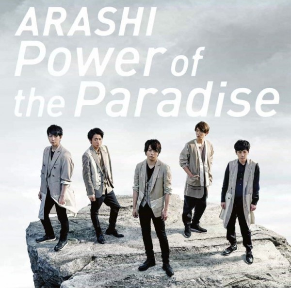 Power of the Paradise Limited Edition artwork