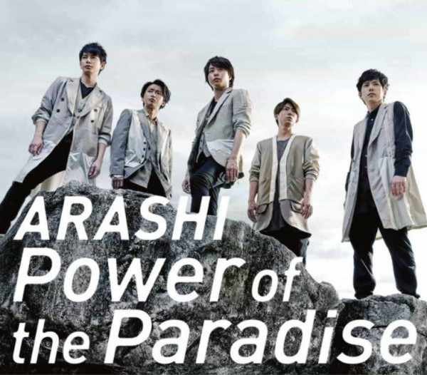 Power of the Paradise Regular Edition artwork
