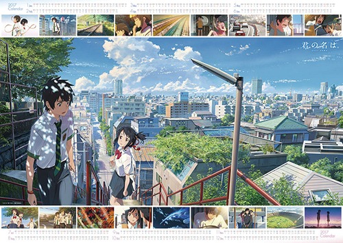 Your Name. (Kimi no Na wa.) Wall Calendar