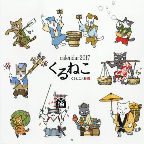 Kuruneko Calendar 2017