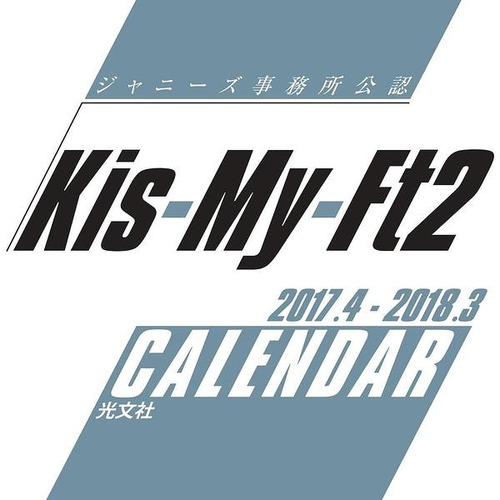 Kis-My-Ft2 Official Calendar 2017.4 - 2018.3