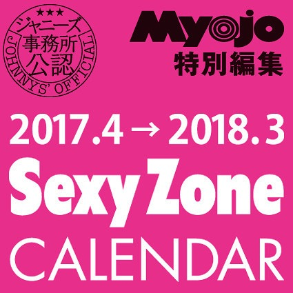 Sexy Zone Official Calendar 2017.4 - 2018.3