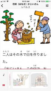 Furigana is provided